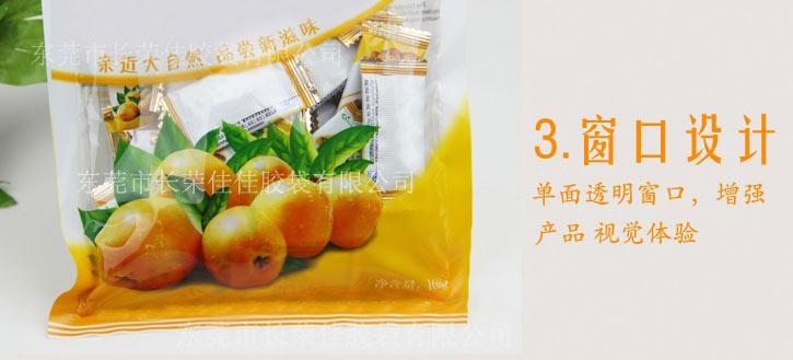 休闲食品包装袋——糕点食品包装袋
