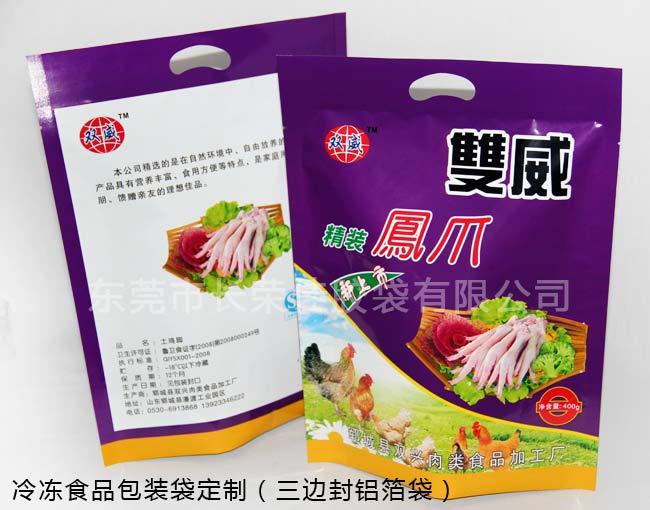 冷冻食品包装袋——冷冻鸡爪食品包装袋