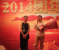 2014年会